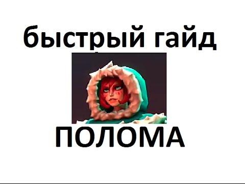 видео: Быстрый гайд на Полому / Палому / poloma battlerite