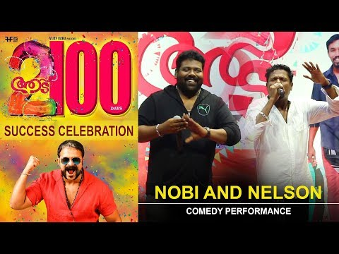 Nobi and Nelson Comedy Performance | Aadu 2 100 Days Celebration | Jayasurya | Midhun Manuel Thomas
