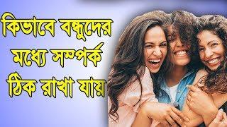 How to be a great best friend | Bangla motivational video | Bengali motivation