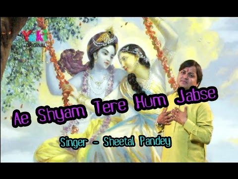 ऐ  श्याम तेरे हम जबसे । Ae Shyam Tere Hum Jabse | Shyam Bhajan | Sheetal Pandey