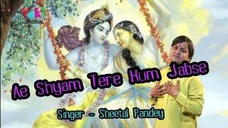 Ae Shyam Tere Hum Jabse | Shyam Bhajan | Sheetal Pandey
