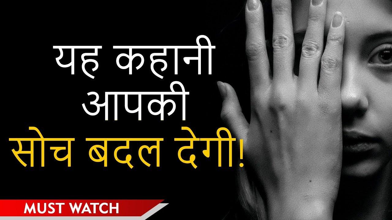 यह कहानी आपकी सोच बदल देगी | Short Motivation Story | Hindi | Daily Mojo