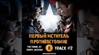 Фильм ПЕРВЫЙ МСТИТЕЛЬ ПРОТИВОСТОЯНИЕ 2016 музыка OST 2 The Tunnel by Henry Jackman