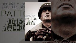 パットン大戦車軍団 (字幕版)