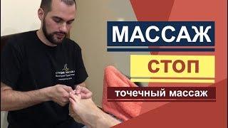 Массаж стоп. Foot massage. Как делать массаж стоп. Точечный и классический.