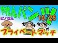 【スプラトゥーン2】田舎者2人とピノさんとプライベートマッチ生放送▶生放送◀