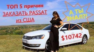 ТОП 5 причин заказать Passat B7 из США  Volkswagen Passat B7 за 10742 уе под ключ!!!!!