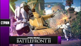 Star Wars Battlefront 2 (Beta) - Уничтожить их всех! (PC ULTRA)