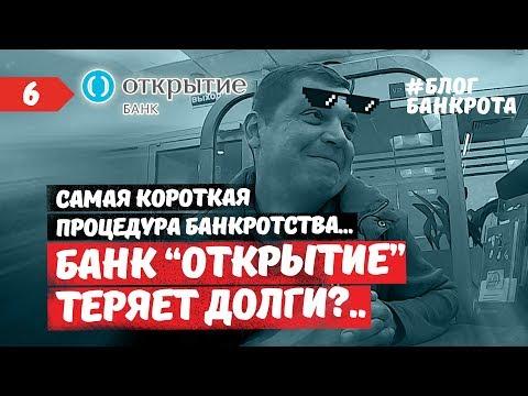 """Банк """"Открытие"""" теряет долги? Блог Банкрота. Выпуск 6."""