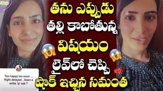 నేను అప్పుడే తల్లిని కాబోతున్న..Samantha Revealed about her Pregnancy in Insta Live | Gossip Adda