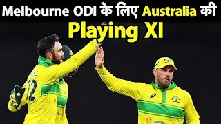#INDvsAUS: Australia announce Playing XI for the 3rd One-day match against India | Sports Tak