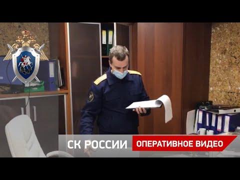 Следственные действия в МУП «Водоканал Кировского района» Ленинградской области