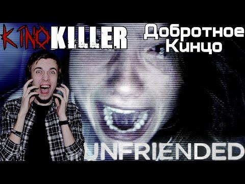 KinoKiller [Добротное Кинцо] - Мнение о фильме Убрать из друзей