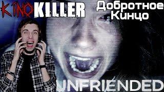 """KinoKiller [Добротное Кинцо] - Мнение о фильме """"Убрать из друзей"""""""