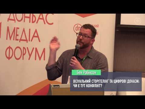 Общественное ТВ Донбасса: ИНТЕРАКТИВНЫЙ ВОРКШОП БЕНА РОБИНСОНА НА DMF2018: ВИЗУАЛЬНЫЙ СТОРИТЕЛИНГ И ЦИФРОВЫЕ ДОКАЗАТЕЛЬСТВА