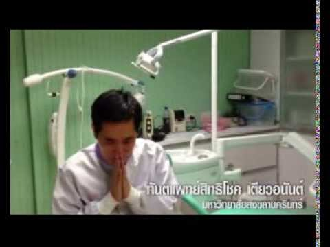 smile feet clip 015 ทันตแพทย์สิทธิโชค