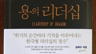 책읽는 서가 [ 용의 리더십 ] 용을 통해 배우는 4차…