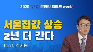 서울 지금이 어깨···무릎 수준인 지방이 더 유망 / 한경 온라인 재테크 week