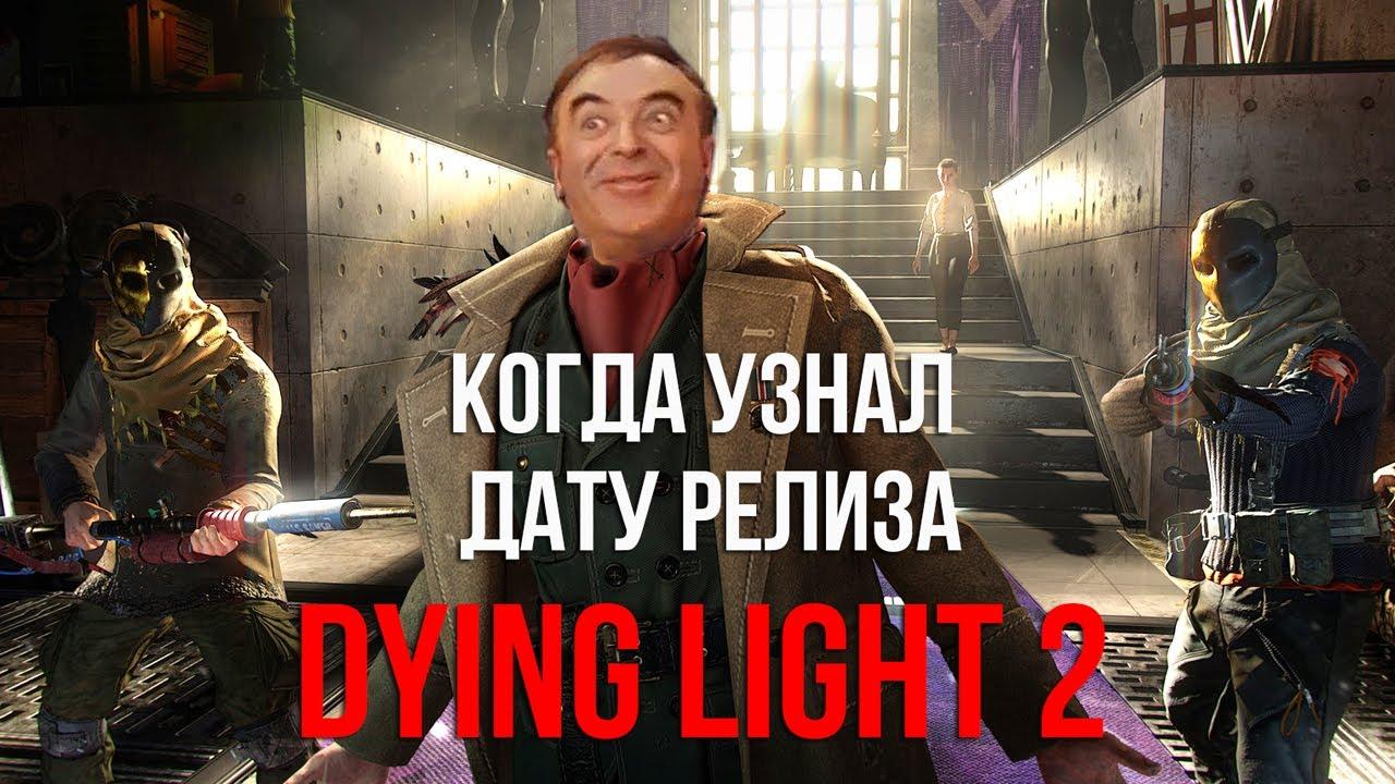 Когда узнал дату релиза Dying Light 2