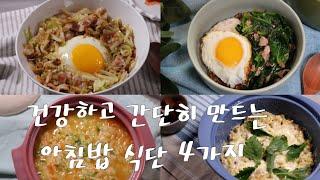 건강하고 간단히 만드는 아침밥 식단 4가지ㅣ 4 Kor…
