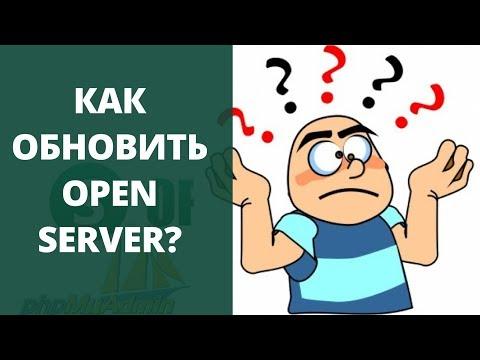 Как обновить open server