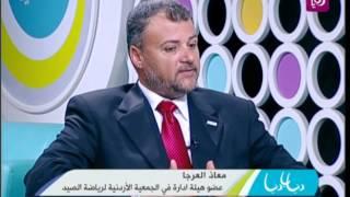 رمزي حنضل، معاذ العرجا ومحمد الشرفات - الجمعية الأردنية لرياضة الصيد