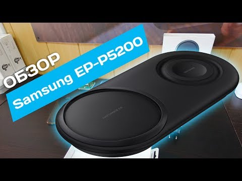 Samsung EP-P5200 | Обзор беспроводной зарядки DUO PAD с функцией Fast Charge 2.0