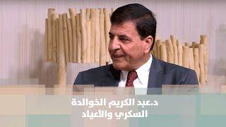 د.عبد الكريم الخوالدة  - السكري والأعياد