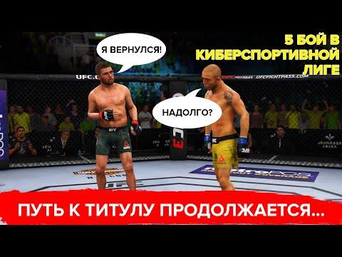 5 БОЙ в КИБЕРСПОРТИВНОЙ ЛИГЕ UFC 3 /ВОЗВРАЩЕНИЕ и ПУТЬ к ЧЕМПИОНСТВУ