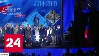 Мы вместе: Путин поздравил крымчан с пятилетием возвращения в Россию - Россия 24