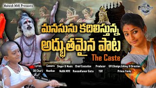 Seppayya Shivayya Full Song | The Caste | Maha Shivarathri 2020 | Mallik MVK | Prince Venky