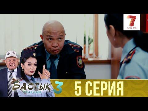 """""""Бастық боламын"""" 3 маусым 5 шығарылым (Бастык боламын 3 сезон 5 выпуск)"""