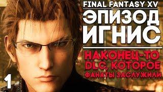 Final Fantasy 15 DLC Эпизод Игнис / Episode Ignis Прохождение на русском ► Часть 1