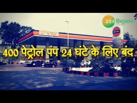 आज दिल्ली में Petrol-Diesel नहीं मिलेगा !