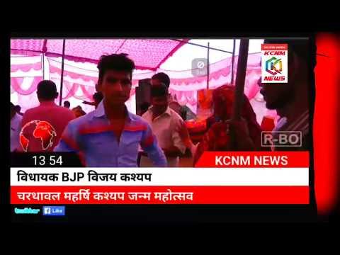 Mahrishi Kashyap janti Charthawal  BJP Vidhyak Vijay Kashyap 2017