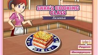 Играем в флэш-игры 1 серия (кухня Сары)
