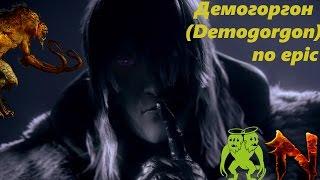 Neverwinter PC - Demogorgon (CrypticFixPlease)