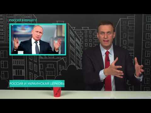 Навальный: Россия и