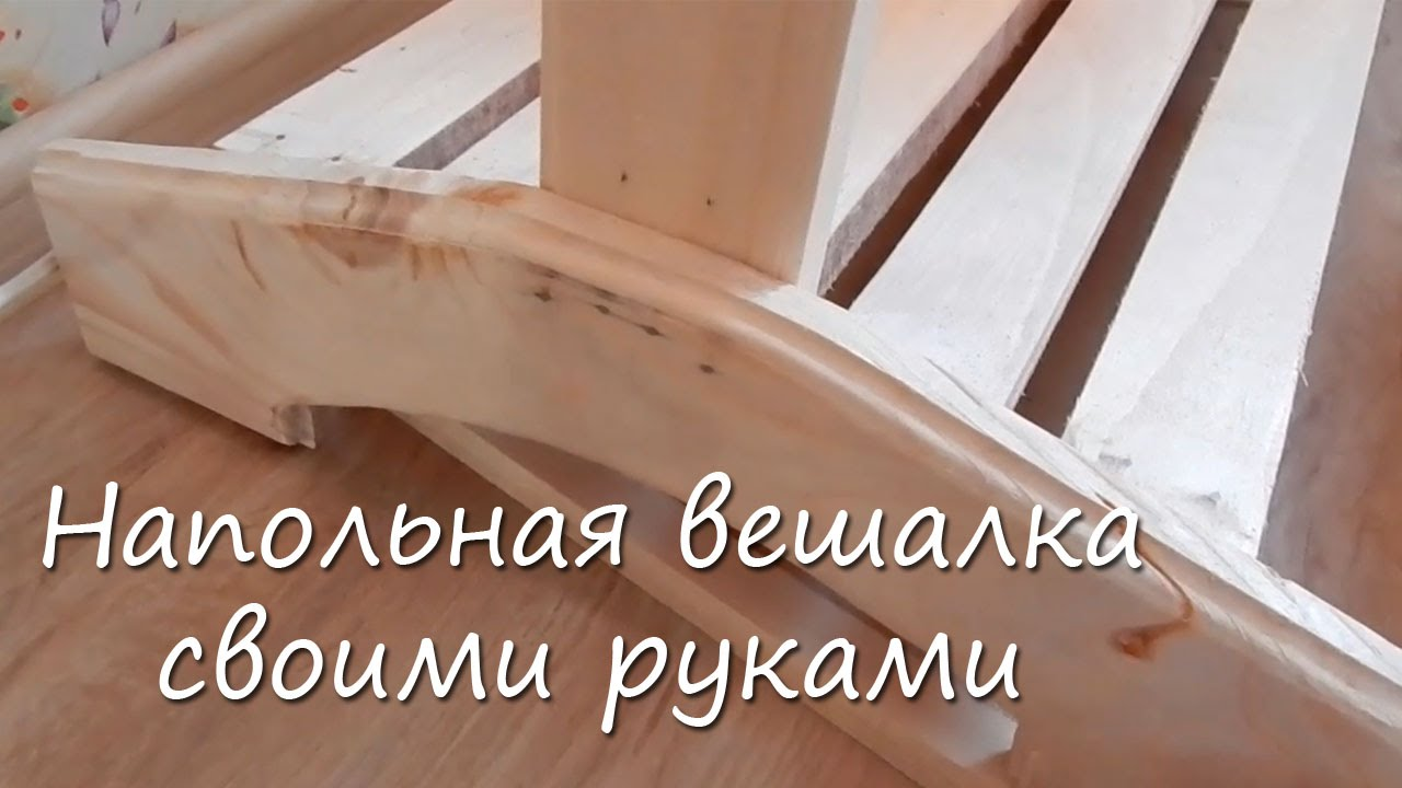Напольную вешалку своими руками чертежи фото 159