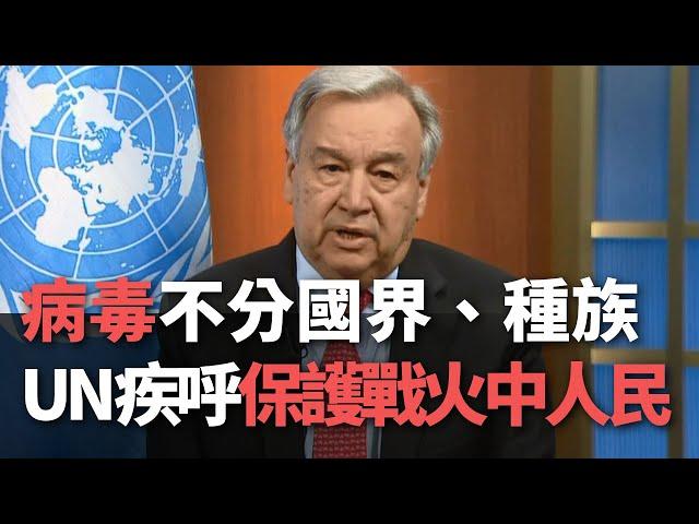 病毒不分國界、種族 UN疾呼保護戰火中人民【央廣國際新聞】