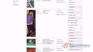 Как найти человека «Вконтакте»?(, 2011-09-16T15:20:30.000Z)