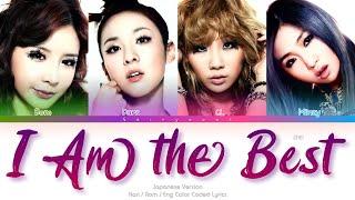 2NE1 (トゥエニィワン) I Am the Best (Japanese Ver.) Color Coded Lyrics (Kan/Rom/Eng)