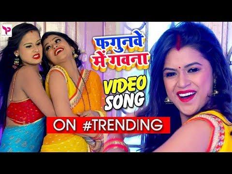 #Dimpal_Singh का #New #Bhojpuri Holi #Video_Song | फगुनवे में गवना Fagunwe Me Gawna | 2019 Holi
