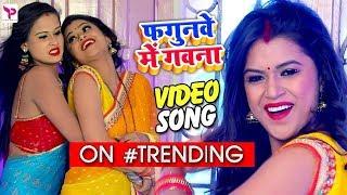 #Dimpal Singh का #New #Bhojpuri Holi # Song | फगुनवे में गवना Fagunwe Me Gawna | 2019 Holi