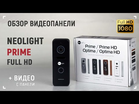 NeoLight Prime FHD (Pro) Black - вызывная панель Prime FHD с цветной мультиформатной видеокамерой