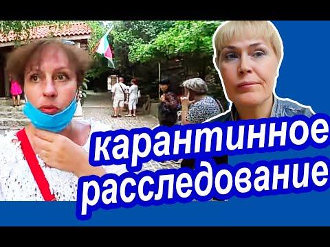 КАРАНТИН в Болгарии ШОКИРУЕТ! Как ИЗМЕНИЛСЯ Отдых в Болгарии Во Время Карантина