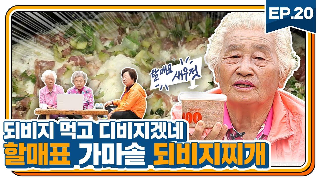 [EP.20] 오늘은 할머니들이 추천한 '되비지찌개' 만들기!!! 진짜 맛있겠다,,, ㅠㅠ