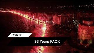 93 Χρόνια ΠΑΟΚ: Κρατάμε τη φλόγα ζωντανή - PAOK TV