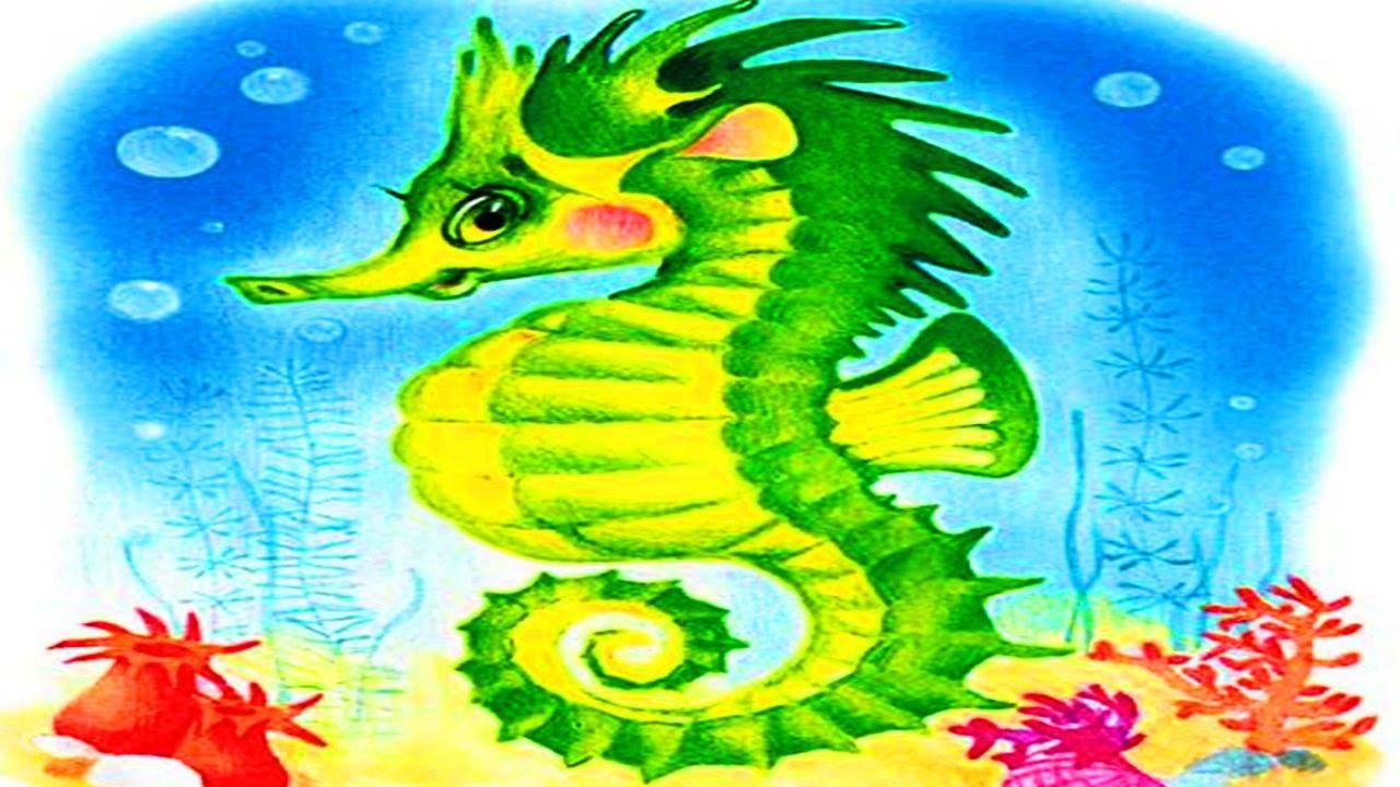 КАК нарисовать Морского Конька акварелью