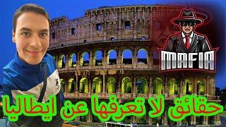 30 معلومة رهيبة عن ايطاليا اول مرة تسمعة !!!!!!